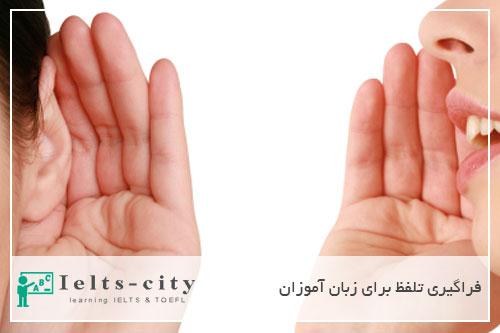 فراگیری تلفظ برای زبان آموزان