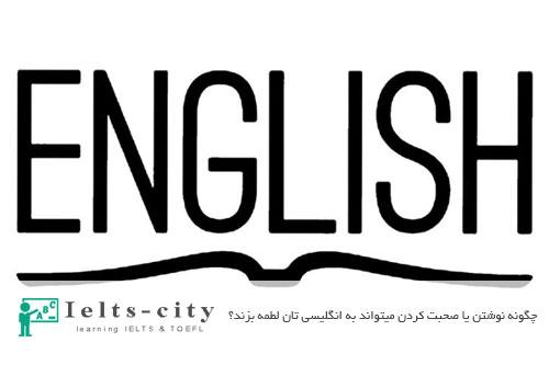 صحبت کردن انگلیسی