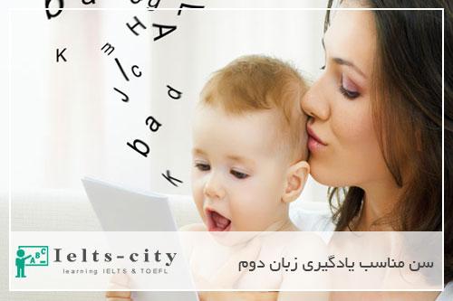 سن مناسب یادگیری زبان دوم