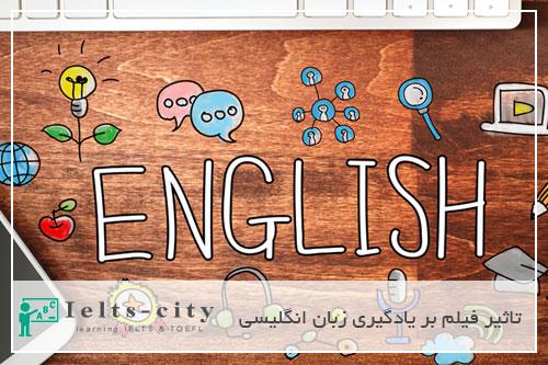 تاثیر فیلم بر یادگیری زبان انگلیسی