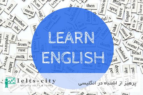 پرهیز از اشتباه در انگلیسی