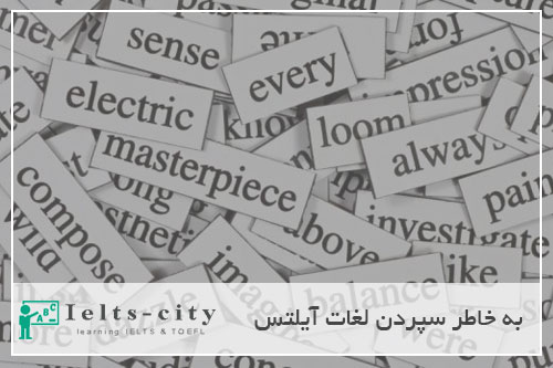روشهای به خاطر سپردن لغات