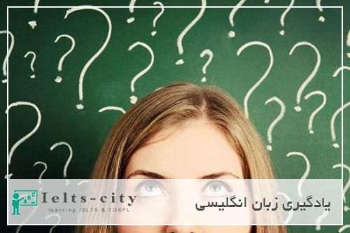 یادگیری زبان انگليسی