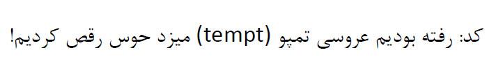 tempt-text