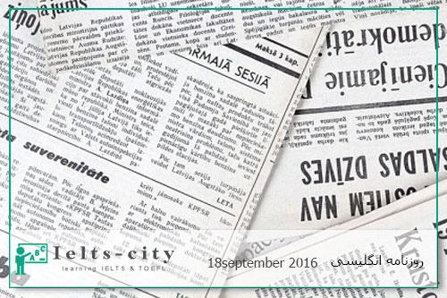 روزنامه انگلیسی 18september 2016