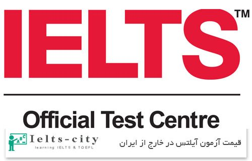 قیمت آزمون آیلتس در خارج از ایران