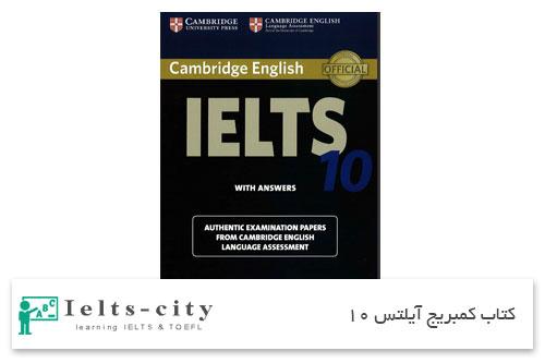کتاب کمبریج آیلتس 10