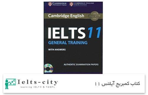 کتاب کمبریج آیلتس آکادمیک 11