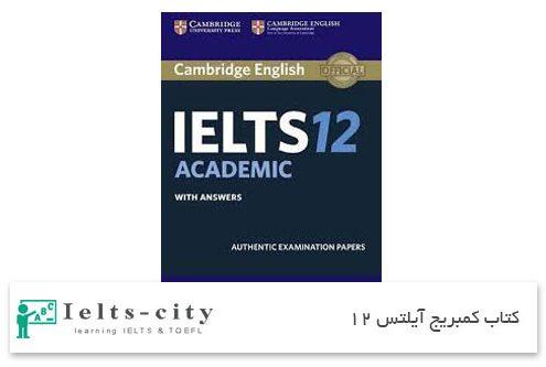 کتاب کمبریج آیلتس آکادمیک 12