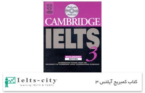 کتاب کمبریج آیلتس 3