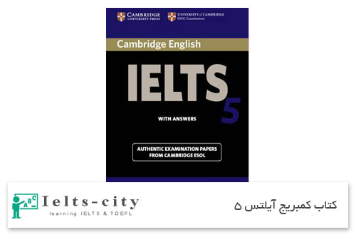 کتاب کمبریج آیلتس 5