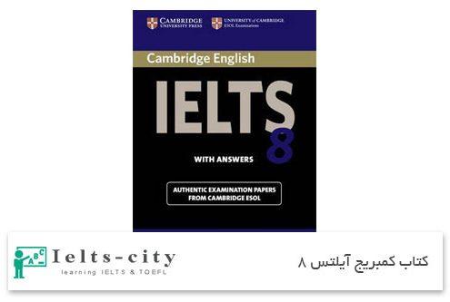 کتاب کمبریج آیلتس 8