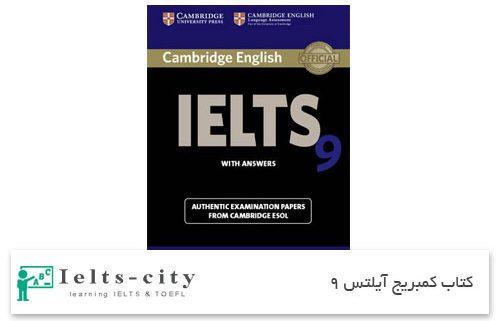 کتاب کمبریج آیلتس 9
