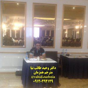 کلاس ترجمه همزمان و آیلتس دکتر وحید طائب نیا