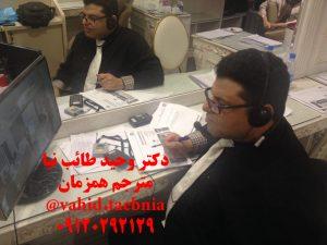 کلاس مترجمی همزمان و آیلتس دکتر وحید طائب نیا