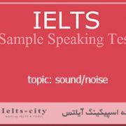 نمونه اسپیکینگ آیلتس sound/noise