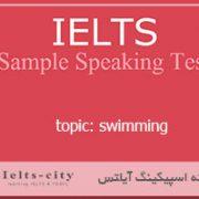 نمونه اسپیکینگ آیلتس swimming