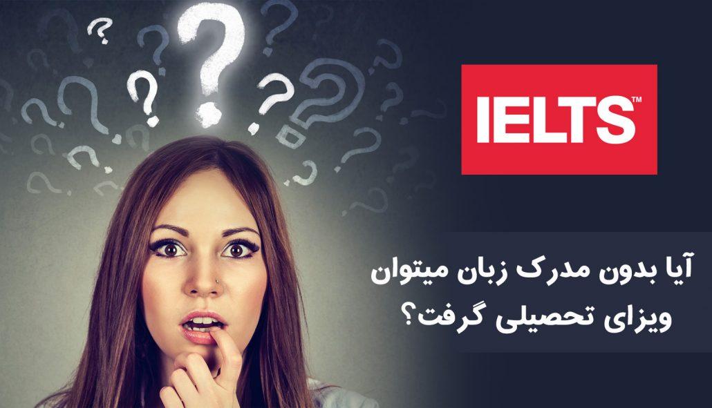 آیا بدون مدرک زبان میتوان ویزای تحصیلی گرفت؟