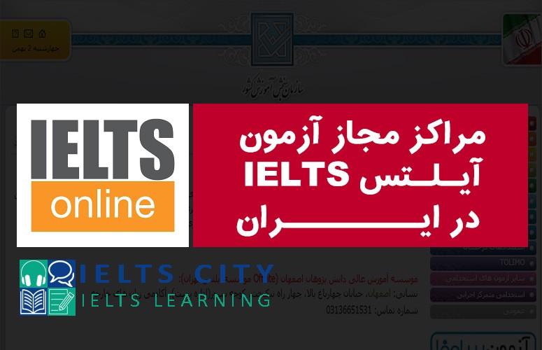 مراکز مجاز آزمون آیلتس IELTS در ایران