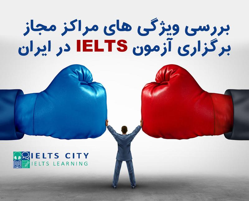 بررسی ویژگی های مراکز مجاز برگزاری آزمون IELTS در ایران